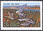 Russia stamp 1992 № 37.jpg