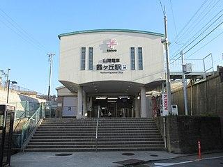 Kasumigaoka Station (Hyōgo) Railway station in Kobe, Japan