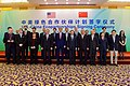 Secretary Kerry and Chinese State Councilor Yang Pose With U.S. and Chinese Business Leaders Who Signed Joint-Venture Agreements During an Ecopartnerships Event in Beijing (26935583434).jpg