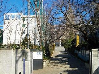 Seigakuin Junior & Senior High School