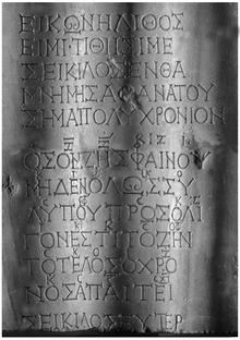 epitafio de seikilos