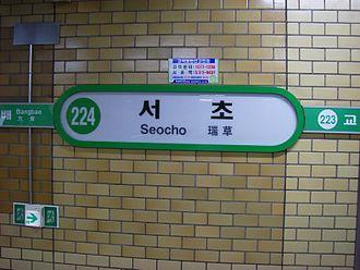 Seocho station - Seocho Station