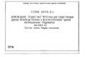 Series 1.045.9-1.0.pdf