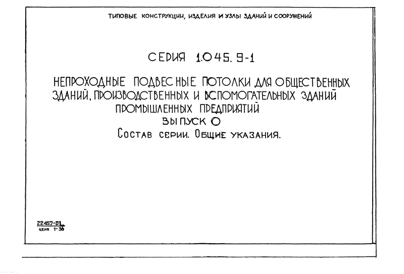 File:Series 1.045.9-1.0.pdf