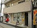 Setagaya Wakabayashi Yon Post office.jpg