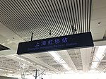 Shanghai-Hongqiao Station Sign.jpg
