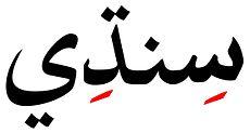 Sindhi en araba skript.jpg