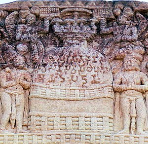 Satakarni - Image: Siri Satakani inscription Sanchi Stupa 1 Southern Gateway Rear of top architrave