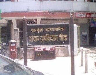 Shankar Jaikishan - A prominent crossroad junction at Churchgate, Mumbai has been named after Shankar-Jaikishan.