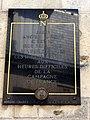 Soissons (02), ancien évêché (II), plaque commémorative pour le séjour de Napoléon Ier les 11 et 12 mars 1814.jpg