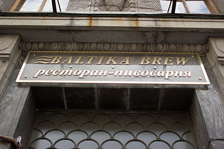 St. Petersburg Baltika Brew.jpg