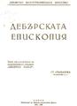 Stamat Stamatov Debarskata Episkopiya.png