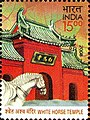 Stamp of India - 2008 - Colnect 157972 - White Horse Temple.jpeg