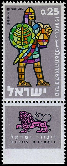 Stamp of Israel - Festivals 5722 - 0.25IL.jpg