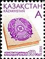 Stamp of Kazakhstan 505.jpg