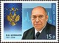 Stamp of Russia 2012 No 1604 Valery Shumakov.jpg