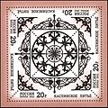 Stamp of Russia 2012 No 1649 Kasli cast-iron moulding.jpg