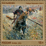 Stamp of Russia 2014 No 1905 The Victory of Peresvet by Pavel Ryzhenko.png