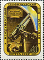 Stamp of USSR 2017.jpg