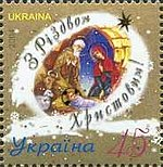 Stamp of Ukraine s621.jpg