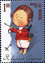 Stamp of Ukraine s890.jpg
