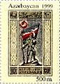 Stamps of Azerbaijan, 1999-542.jpg