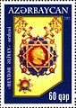 Stamps of Azerbaijan, 2011-960.jpg