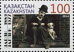 Stamps of Kazakhstan, 2014-040.jpg