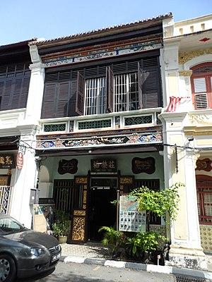Sun Yat-sen Museum Penang - Image: Sun Yat sen Penang Base