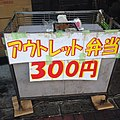 The Outlet Bento 300 yen in Japan.jpg
