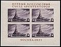 The Soviet Union 1937 CPA 551 sheet of 4 (4 x Palace of the Soviets) МОСКВА-1937 left shift.jpg