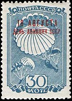 The Soviet Union 1939 CPA 687 stamp (Parachutists).jpg