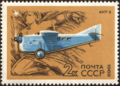 The Soviet Union 1969 CPA 3827 stamp (Airplane Tupolev ANT-2, 1924. Icarus).png