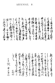 The narrative of a Japanese by Joseph Heco - Appendix B.png