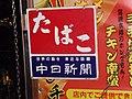 Tobacco Chunichi Shimbun Newspaper.jpg