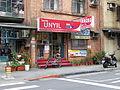 Toserba UNYIL 20121225.jpg