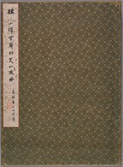 Copy of Zhai Dakun's (c. 1770-1804) Landscapes in the Styles of Old Masters