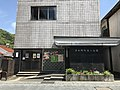 Tsuwano Town Commerce and Industry Association Hall 20170503.jpg