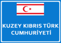 Turkish republic of Northern Cyprus border sign.png