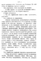 V.M. Doroshevich-Collection of Works. Volume IX. Court Essays-173.png