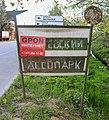 Valuevsky park sign 01.jpg
