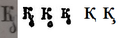 Various shapes of strange letter that derives from cyrillic Ka.png