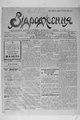 Vidrodzhennia 1918 083.pdf