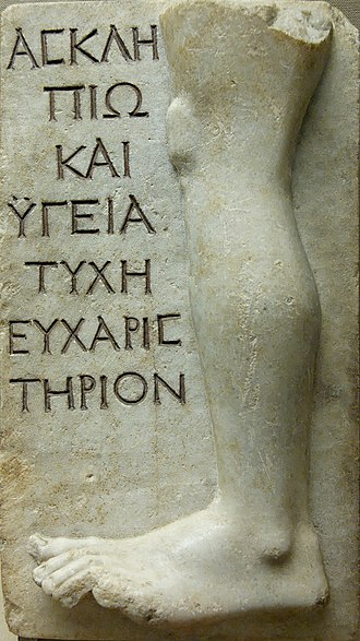 Asclepius of Milos - Roman votive relief left at the shrine of Asclepius (100-200 AD)