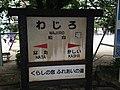 Wajiro Station Sign (JR).jpg