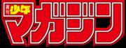 Weekly Shonen Magazine logo.png