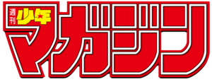 Weekly Shōnen Magazine - Image: Weekly Shonen Magazine logo