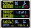 West Japan Railway - Series N700-3000 - Destination Sign - 01.jpg