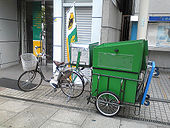 Yamato Transport electric bicycle and rearcar, Japan - 27 May 2009.jpg