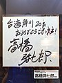 Yashichiro Takahashi's signature board 20190803.jpg